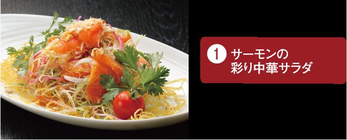 サーモンの彩中華サラダ
