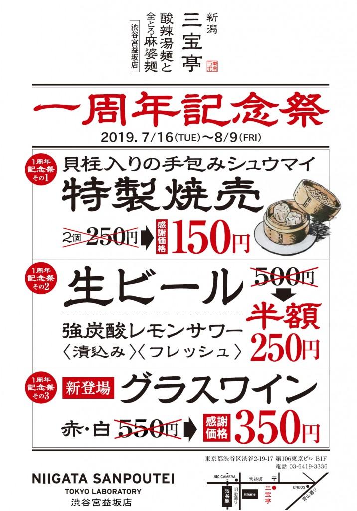 201907shibuya
