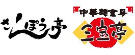 さんぽう亭/三宝亭