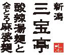三宝亭東京ラボ