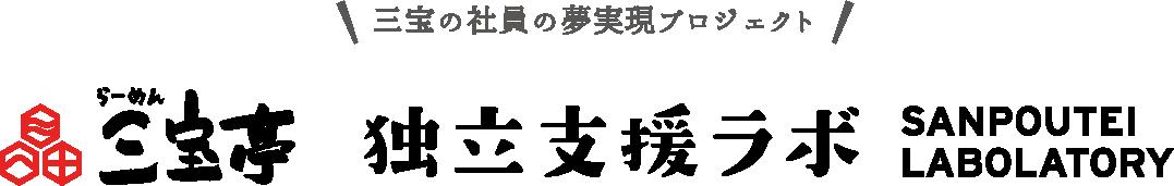 三宝亭 独立支援ラボ