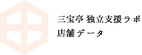 三宝亭 独立支援ラボ店舗データ