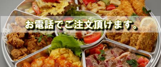 オードブル&お弁当 三宝グループのテイクアウト