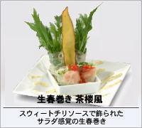 charou_menu01