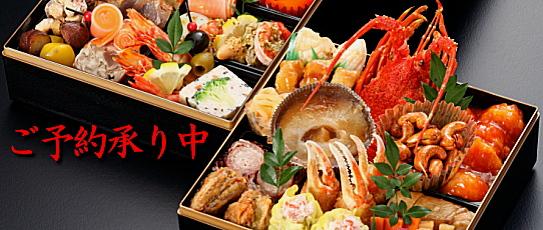 三宝グループ:おせち料理